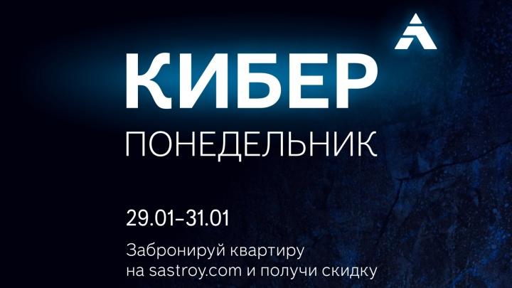 Новосибирцы получили доступ к киберскидкам на новые квартиры