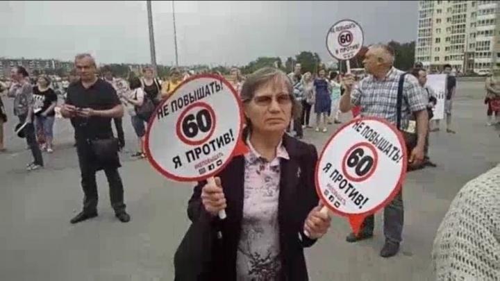 «Возрастной работник — это же хорошо»: челябинцы на митинге высказались о пенсионной реформе