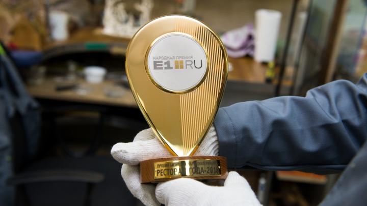 Ювелирная работа: смотрим, как изготавливают статуэтку Народной премии Е1.RU из латуни с позолотой
