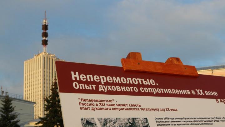 Неперемолотые. Фоторепортаж с акции в Архангельске «Молитва памяти» репрессированных