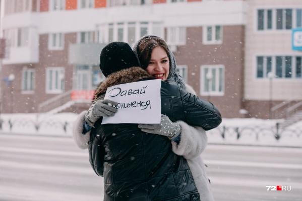 День объятий в разных уголках нашей планеты ежегодно празднуют 21 января. По традиции, в этот день можно заключить в объятия даже незнакомого человека. Именно это мы и сделали, гуляя в центре Тюмени