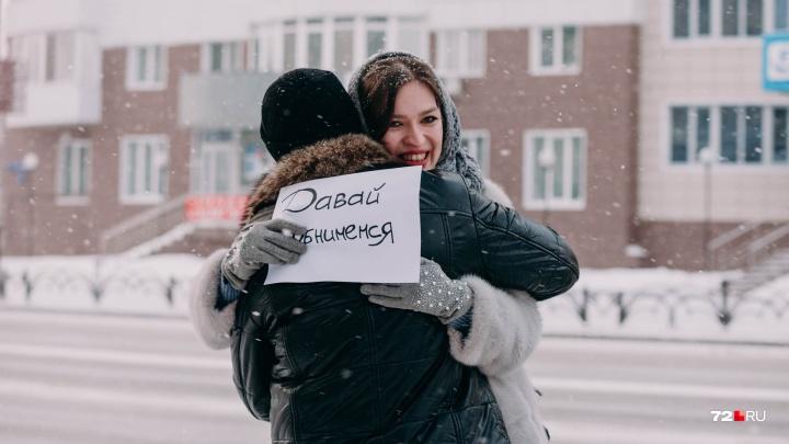 Давай обнимемся: смотрим забавное видео, как тюменцы реагируют на поздравление с Днем объятий