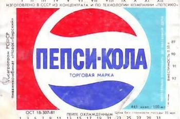 Подлинная этикетка с пепси-колы, произведённой в Новосибирске в начале 90-х
