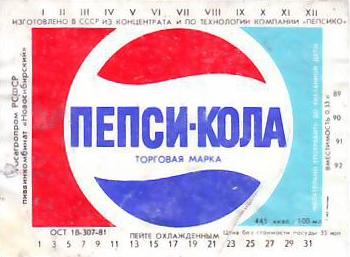 «Пепси» навсегда. 39 лет назад в Новосибирске стали делать легендарную газировку— вспоминаем вместе