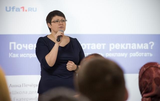 Ufa1.ru выяснил, как заставить рекламу работать