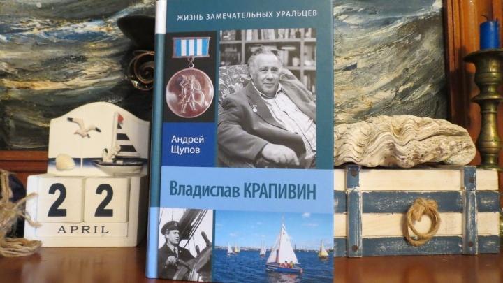 Об известном уральском писателе Владиславе Крапивине написали книгу