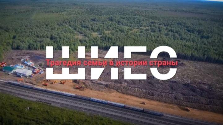 «Трагедия семьи в истории страны»: В Архангельске вышел документальный фильм о событиях в Шиесе