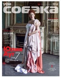 Вышел июньский номер «Уфа.Собака.ru»