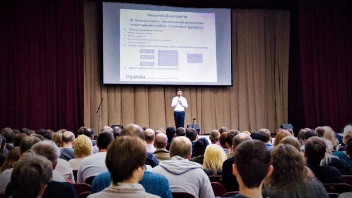 Одно из главных IT-событий Екатеринбурга пройдет 15 ноября