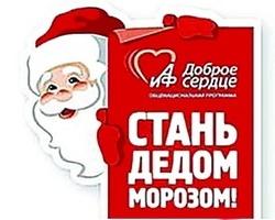Стать Дедом Морозом просто