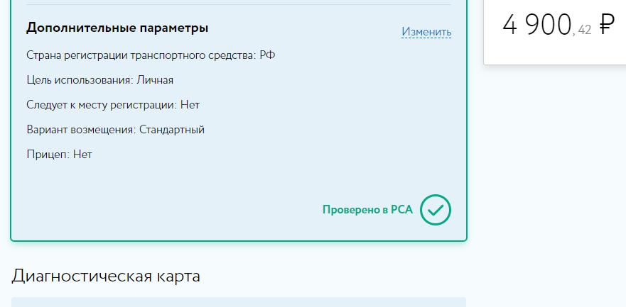 Стоимость полиса составила 4900,42 рубля