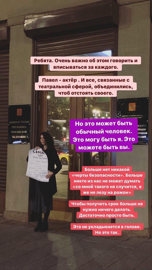 К пикетам присоединилась солистка «АлоэВера»