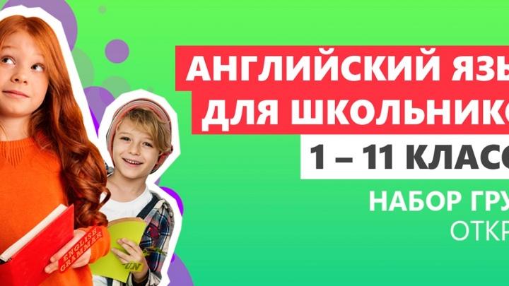 Новосибирским школьникам придется срочно выучить английский