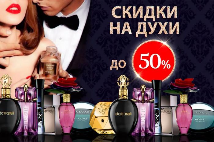 Российский ритейлер парфюмерии ликвидирует товар