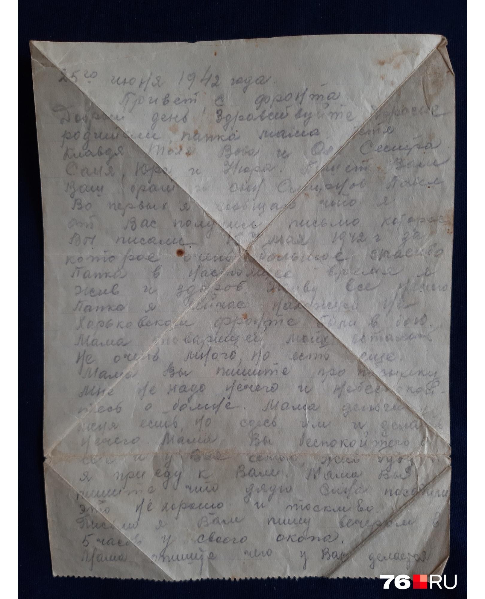 Письмо от 25 июня 1942 года