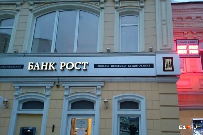 В банке введена новая временная администрация