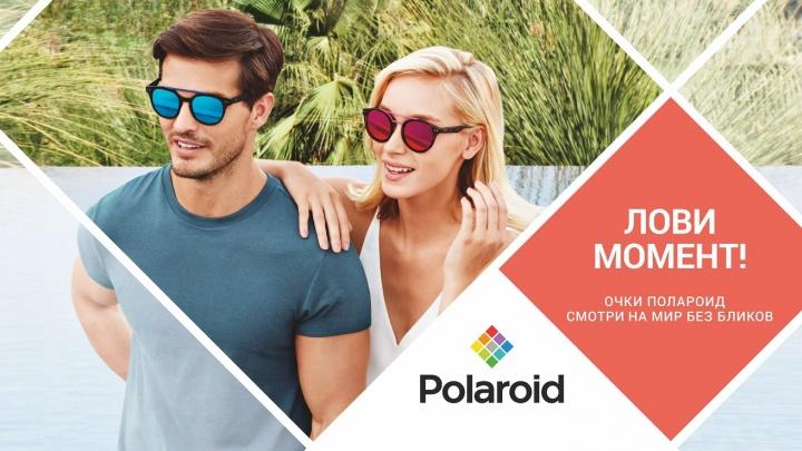 Новосибирцам подарят 100 000 рублей на путешествие мечты в солнцезащитных очках Polaroid