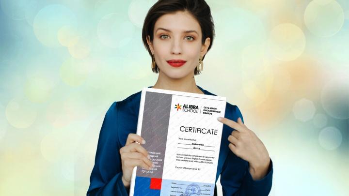 В Екатеринбурге можно бесплатно получить сертификат, подтверждающий уровень знаний иностранного