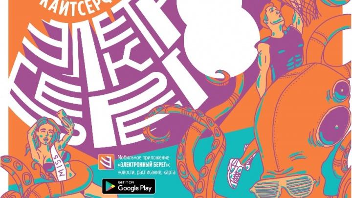 5 августа Tesla boy и Mgzavrebi выступят на фестивале «Электронного города»