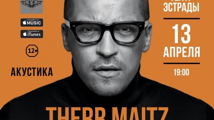 13 апреля в Екатеринбурге пройдёт концерт Therr Maitz