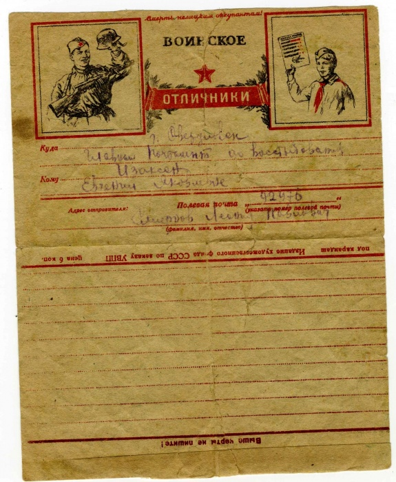 Воинское письмо на Свердловский почтамт