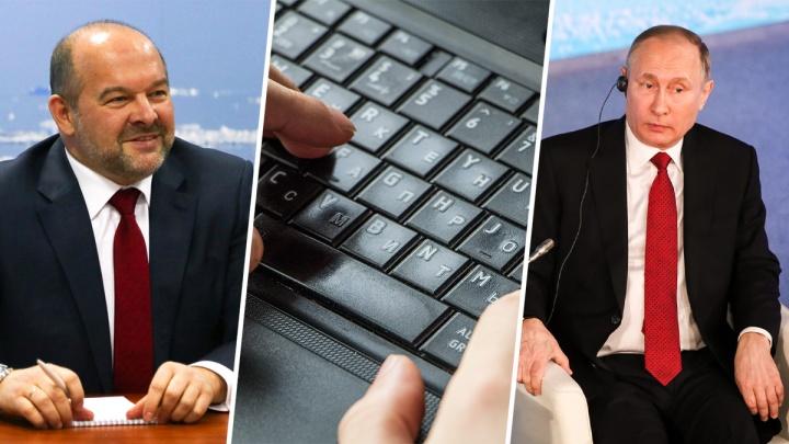 «Всё изначально понятно»: читатели 29.RU обсудили поручение Путина властям Поморья и Москвы