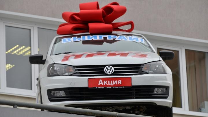 В Екатеринбурге стартовал розыгрыш автомобиля при покупке квартиры в новостройке