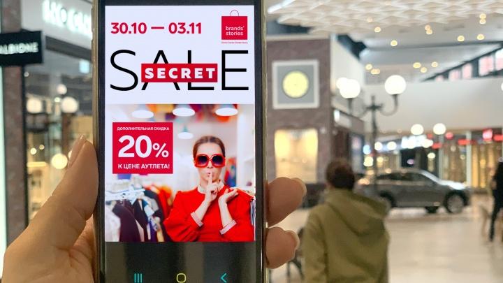 Еще дешевле: в первом уральском аутлете стартовала Secret Sale