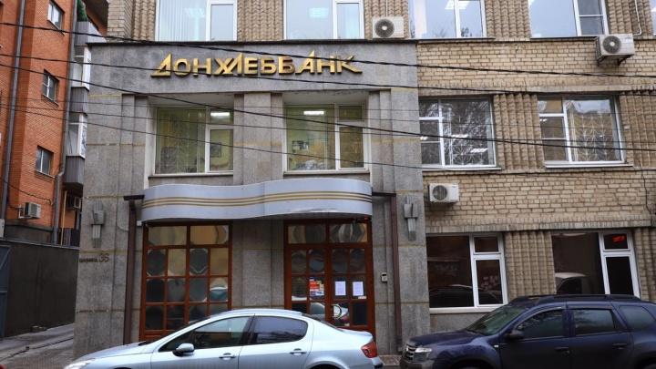 У ростовского «Донхлеббанка» отозвали лицензию