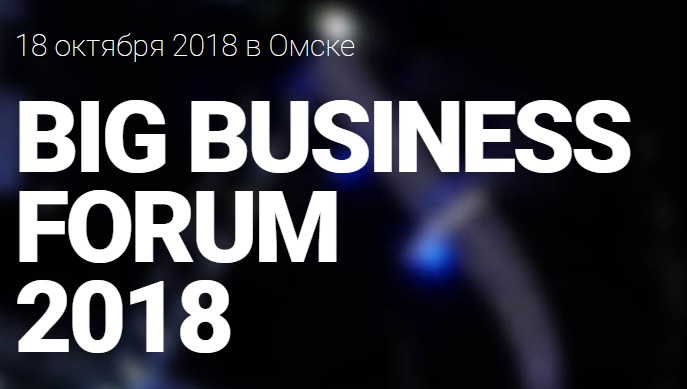 В Омске состоится масштабный бизнес-форум
