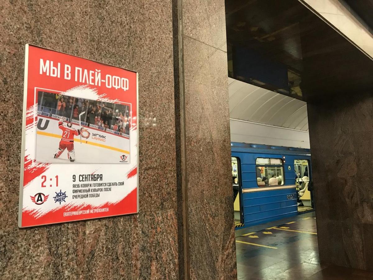 Хоккеисты, которые всех сделали: в метро Екатеринбурга покажут победные матчи «Автомобилиста»