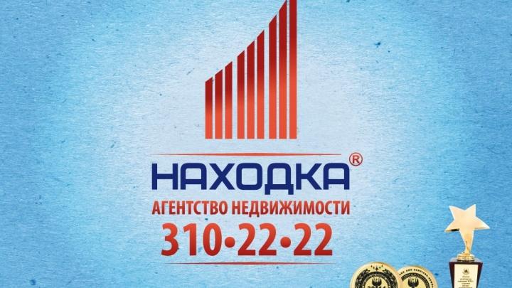 """""""Моя мечта исполнилась, а ваша?"""": в разгар кризиса купить готовую квартиру в новом доме и сохранить от 530 000 рублей - реально"""
