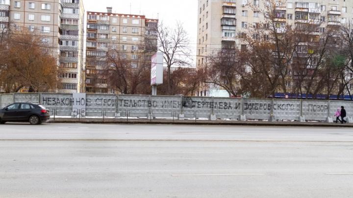 «Разрешения на стройку нет»: история с забором в сквере на Воровского переросла в дело