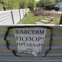 Уплотнительной застройке — бой: как челябинцам защитить свой двор — в семи карточках от 74.ru