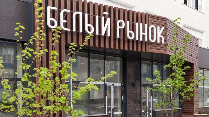 На Тернопольской откроется первый в Челябинске food market «Белый рынок»