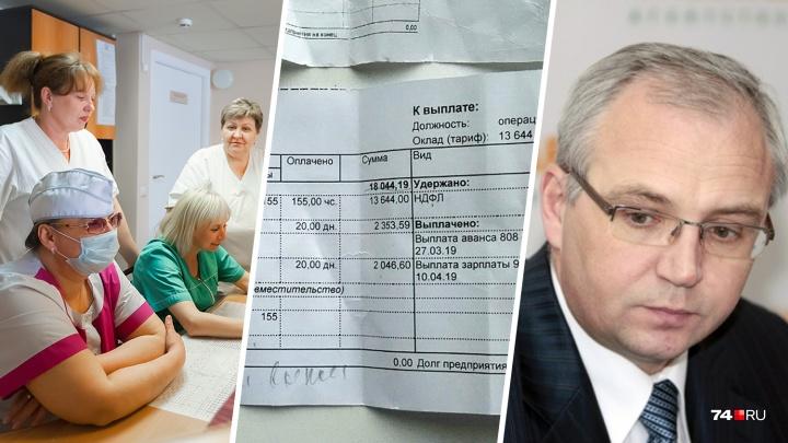 «Мы для них — холопы»: врачи одной из самых больших больниц Челябинска заявили о сокращении зарплат