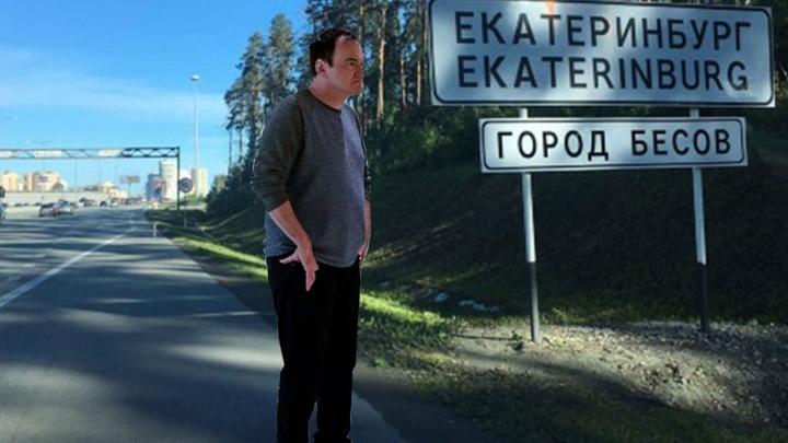 С Тарантино по Екатеринбургу: мы «погуляли» с великим режиссером в сквере и на Плотинке