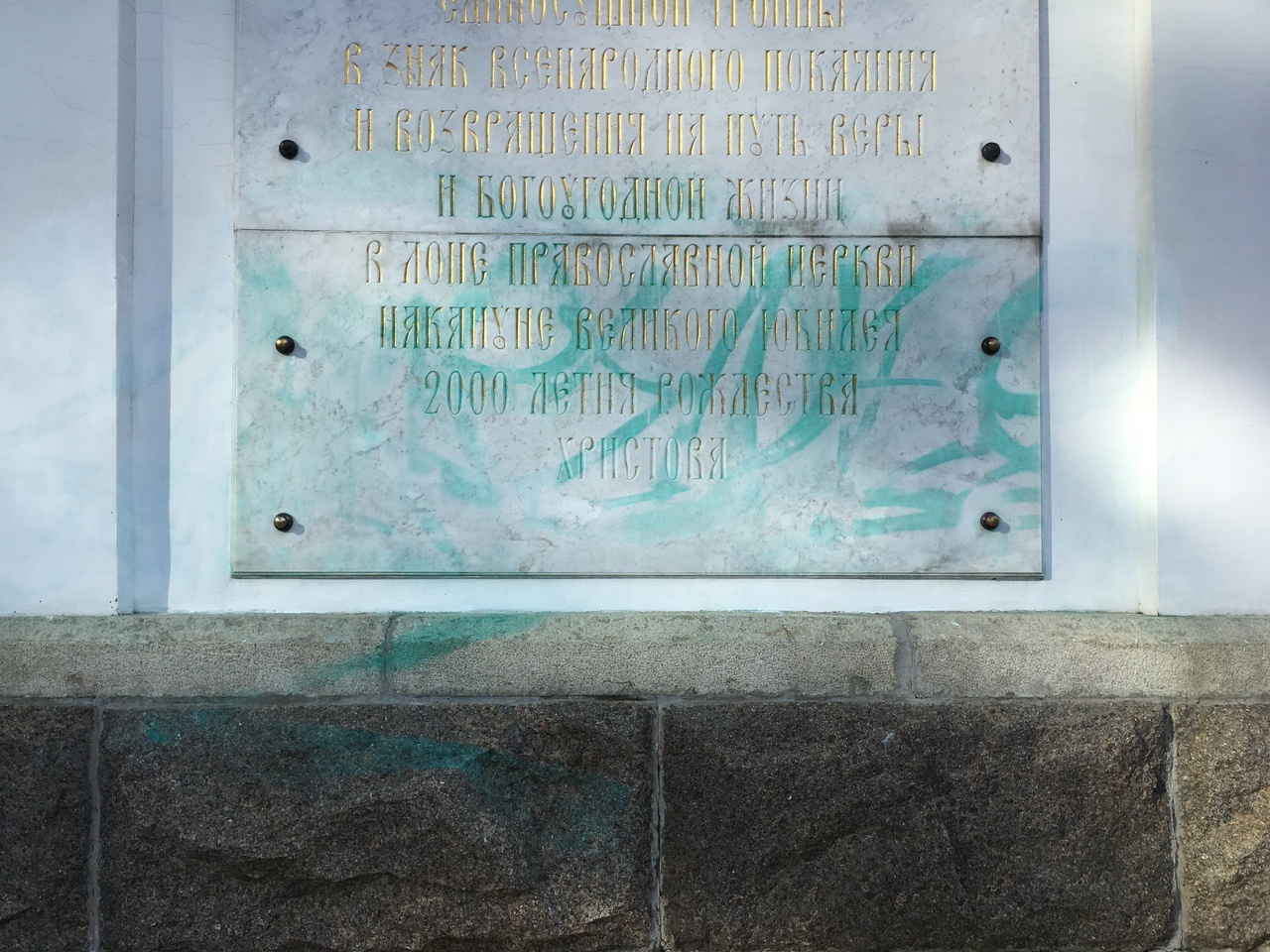 На заднем фасаде появилась ядовито-зелёная надпись