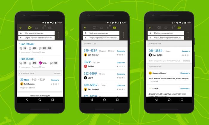 «Такси 2ГИС»работает на устройствах на базе Android 4.4 и выше и iOS 8.1 и выше
