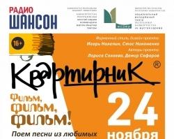 Радио «Шансон» рекомендует не пропустить ноябрьский «Квартирник»