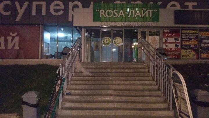 Супермаркет Rosa закрылся в Солнечном