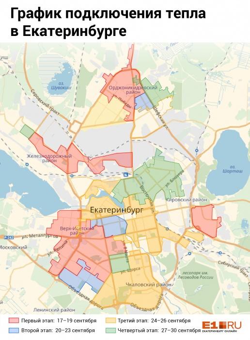 Ищите свой район: публикуем график подключения тепла в Екатеринбурге