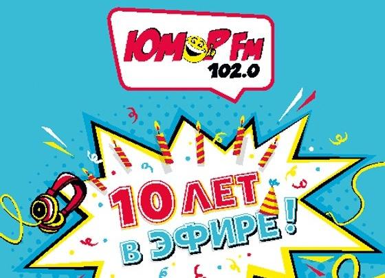 """Радиостанция """"Юмор FM-Екатеринбург"""" отметила День рождения вместе со слушателями"""