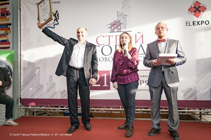 В Новосибирске завершилась III выставка «СтройГород Новосибирск»