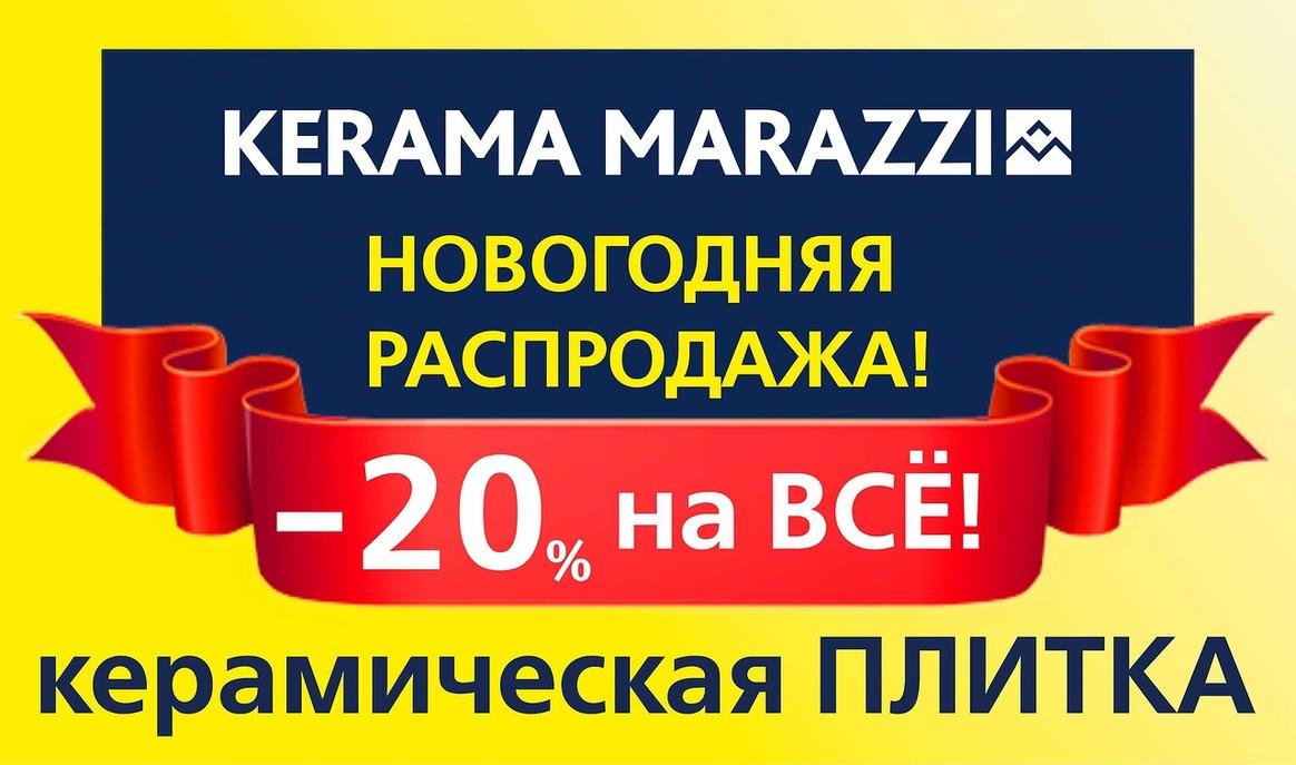 Началась новогодняя распродажа в KERAMAMARAZZI