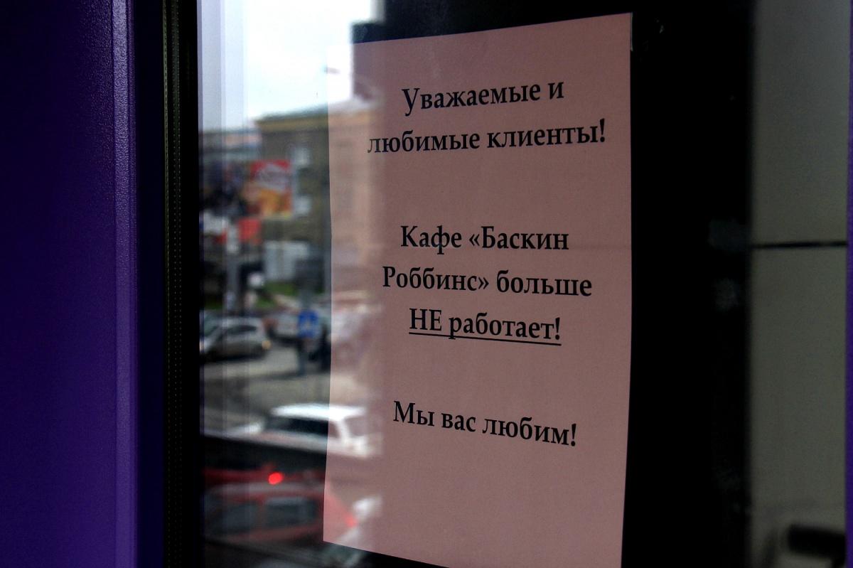 На дверях закрытого кафе висит объявление, полное любви и нежности
