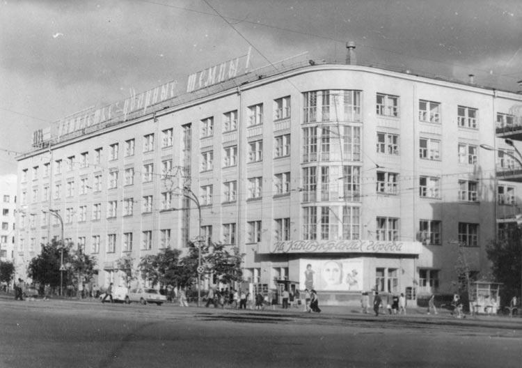 «Пятилетке — ударные темпы» на Ленина, 38 и 38а. Фото сделано в 1970-е годы. Сейчас здесь реклама автосалона