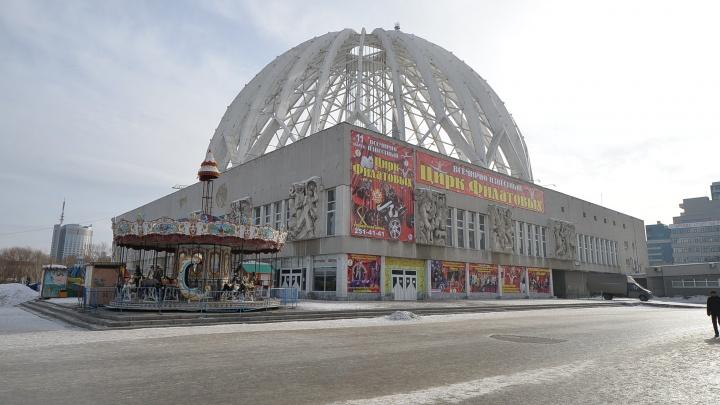 Отремонтируют купол и фасад: Екатеринбургский цирк преобразится к ноябрю