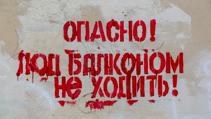 «Страшно поднимать голову»: дом в самом центре Волгограда грозит потерять все балконы