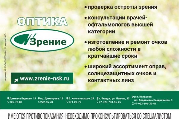 За пятьдесят лет оптика изготовила такое количество очков, что их хватило бы на всех жителей Новосибирска